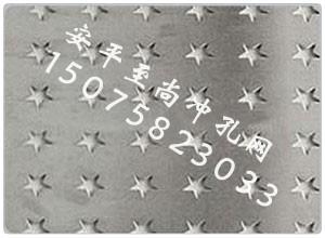 五角星冲孔网
