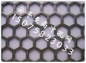 六角孔冲孔网